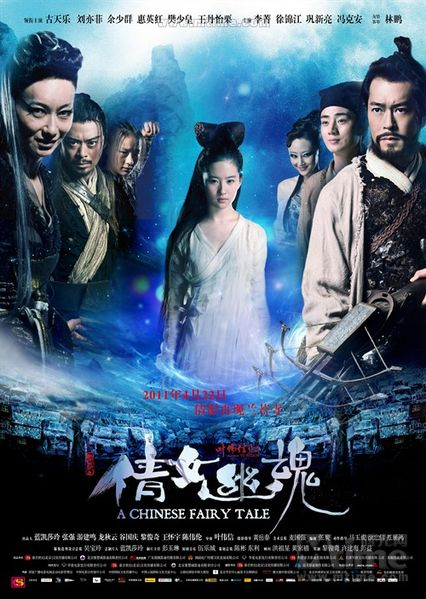 A Chinese Fairy Tale [DVDRIP][2CD][VOSTFR][FS US]