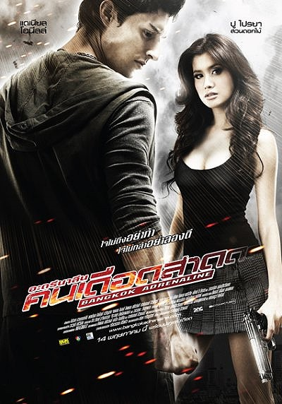 [MULTI] Bangkok Adrenaline [DVDRiP] [VOSTFR]