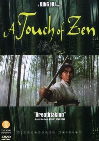 Affichons les affiches - Page 10 Affiche-A-Touch-of-Zen-1996