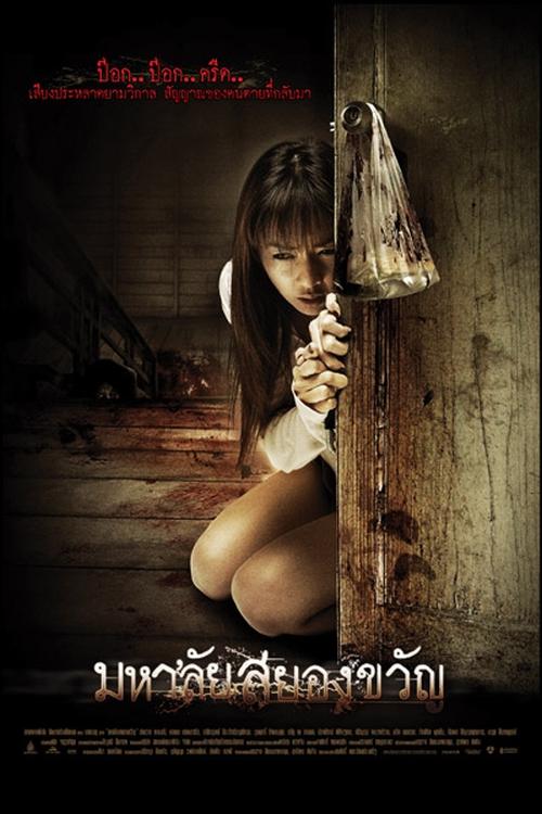 Telecharger Haunted Universities (Mahalai sayongkwan) Dvdrip Uptobox 1fichier