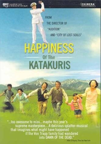 Le dernier film que vous avez vu - Page 2 Katakurisaff
