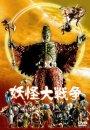 La Guerre des Yôkai