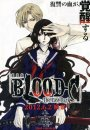 Blood-C : The Last Dark