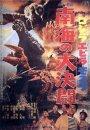 Godzilla Ebirah et Mothra: Duel dans les mers du sud