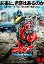 Kamen Rider Drive : Surprise Future