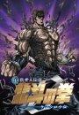 Hokuto no Ken 3 - La Légende de Kenshirô