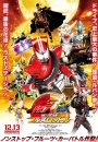 Kamen Rider × Kamen Rider Drive & Gaim : Movie War Full Throttle