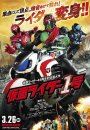 Kamen Rider 1 Go