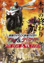 Kamen Rider × Kamen Rider Double & Decade : Movie War 2010
