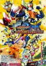 Kamen Rider Gaim : Great Soccer Battle ! Golden Fruits Cup !