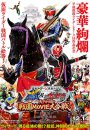 Kamen Rider × Kamen Rider Gaim & Wizard : The Fateful Sengoku Movie Battle