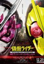 Kamen Rider Reiwa : The First Generation