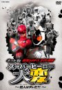 Kamen Rider X Super Sentai : Super Hero Taisen: Who Is the Culprit ?!