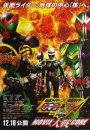 Kamen Rider × Kamen Rider OOO & W Featuring Skull : Movie War Core