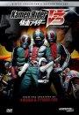 Kamen Rider V3 - Masked Rider V3