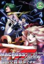 Macross Frontier - the Movie: The False Songstress