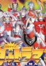 Le Retour de Ultraman