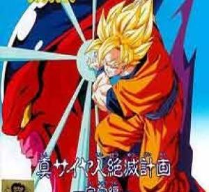 Dragon Ball Z : La revanche du Dr.Egui