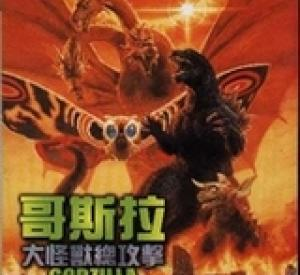 Godzilla Mothra and King Ghidorah - Giant monsters all-out attack