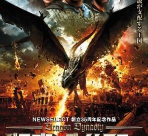 La Dynastie Des Dragons