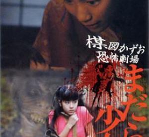 Kazuo Umezu's Horror Theater Volume 4 : The Snake Girl