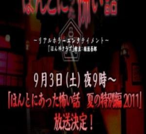 Honto ni atta kowai hanashi: natsu no tokubetsu hen 2011