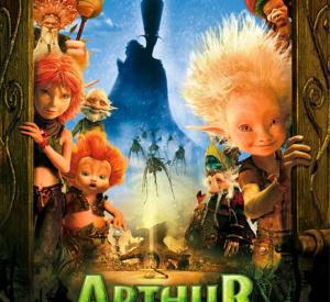 Arthur and the invisibles (USA)