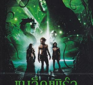 10.000 A.D.: Legend of the Black Pearl