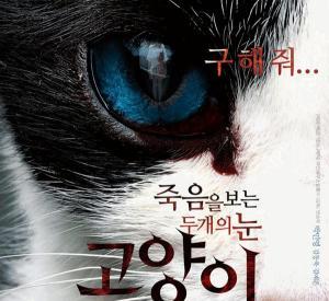The Cat : les griffes de l'enfer