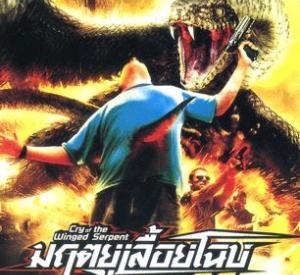 Dragon Fury - La Fureur du Serpent Ailé