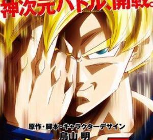 Dragon Ball Z 2015
