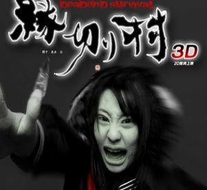 Enkiri-mura : Deadend Survival