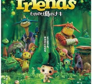Friends : Naki of Monster Island