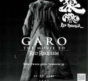Garo The Movie 3D : Red Requiem