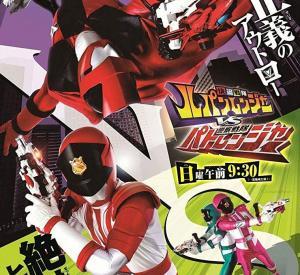 Gentleman Thief Sentai Lupinranger VS Police Sentai Patranger