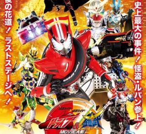 Kamen Rider × Kamen Rider Drive & Gaim : Movie War Full Throttle
