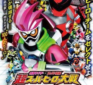Kamen Rider × Super Sentai : Chou Super Hero Taisen