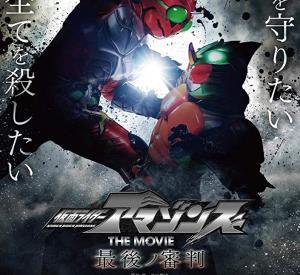 Kamen Rider Amazons : The Last Judgement