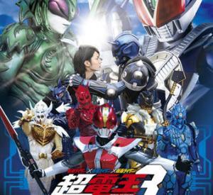 Kamen Rider × Kamen Rider × Kamen Rider the Movie : Cho-Den-O Trilogy - Episode Blue - The Dispatched Imagin is Newtral
