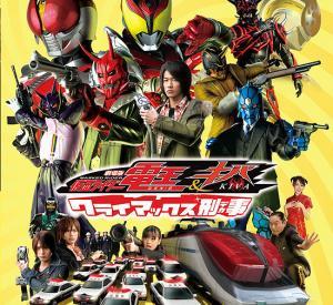 Kamen Rider Den-O & Kiva the Movie : Climax Deka