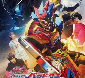 Kamen Rider Ex-Aid Trilogy : Another Ending - Kamen Rider Para-DX with Poppy