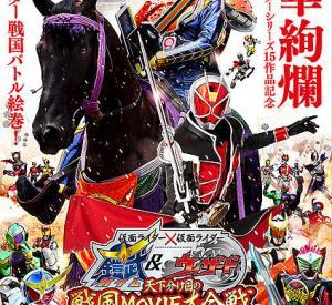 Kamen Rider × Kamen Rider Gaim & Wizard : The Fateful Sengoku Movie Battle