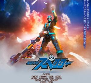 Kamen Rider Ghost Rebirth : Kamen Rider Specter