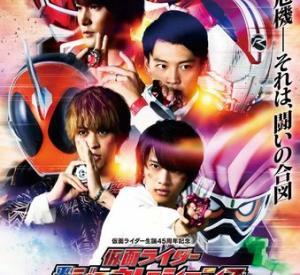 Kamen Rider Heisei Generations : Dr. Pac-Man vs. Ex-Aid & Ghost with Legend Rider