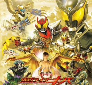 Kamen Rider Kiva the Movie : King of the Castle in the Demon World