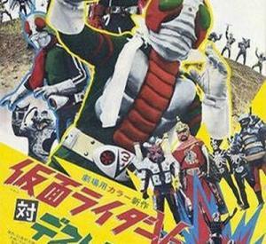 Kamen Rider V3 vs. Destron
