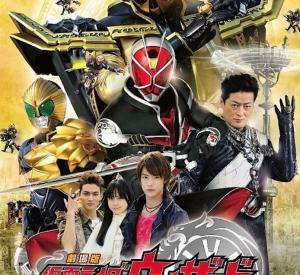 Kamen Rider Wizard in Magic Land