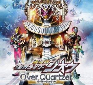 Kamen Rider Zi-O : Over Quartzer