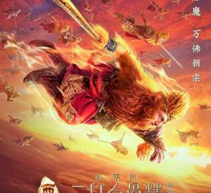 The Monkey King : The Legend Begins