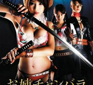 Oneechanbara - The Movie : Vortex